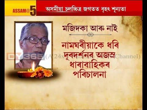 Abdul Mazid || Prominent Director, Actor || Assamese Film Industry