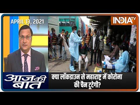 Aaj Ki Baat with Rajat Sharma, Apr 13 2021: क्या लॉकडाउन से महाराष्ट्र में कोरोना की चैन टूटेगी?