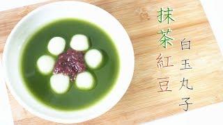 【兩分鐘食譜】Matcha Red Bean Dango 抹茶紅豆白玉丸子 | Two Bites Kitchen