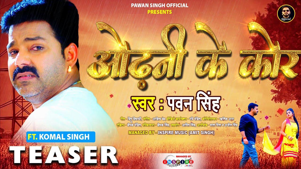 TEASER - ओढ़नी के कोर - #Pawan Singh, Ft. Komal Singh - Odhani Ke Kor - Bhojpuri Sad Song 2021