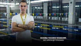 Плавание кролем на спине. Основы техники. Александр Герасимов(eng subtitles)