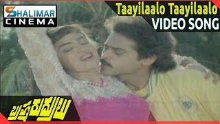Brahma Rudrulu Movie || Taayilaalo Taayilaalo Video Song || Venkatesh, ANR, Rajini || Shalimarcinema