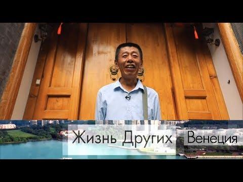 Пекин. Жизнь других. Выпуск от 20.10.2019
