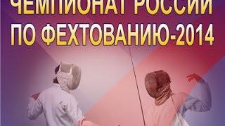 РАПИРА (ЖЕНЩИНЫ), САБЛЯ (МУЖЧИНЫ) КОМАНДНЫЕ. ЧЕМПИОНАТ РОССИИ ПО ФЕХТОВАНИЮ 2014