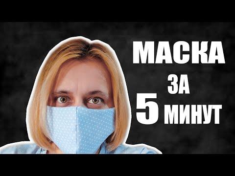 DIY Маска своими руками для лица за 5 минут многоразовая. Мастер-класс! Как сшить маску!