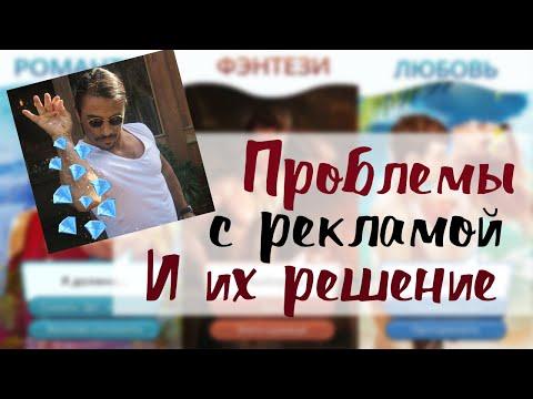 Нет рекламы в Клубе Романтики 💎 Решаем проблему!