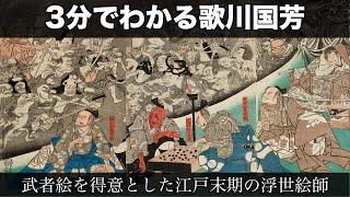 3分でわかる歌川国芳(人から分かる3分美術史50)