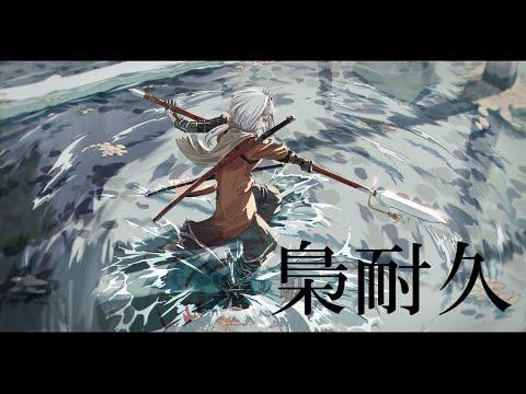 【SEKIRO: SHADOWS DIE TWICE】梟耐久【にじさんじ/葉加瀬冬雪】