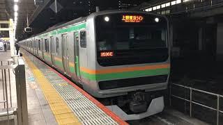 E231系1000番台コツS-11編成+ヤマU591編成東京発車