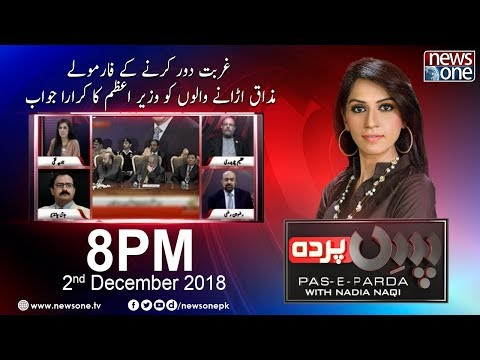 Pas e Parda   2-December-2018  Pm Imran Khan   IMF   Pakistan Economy