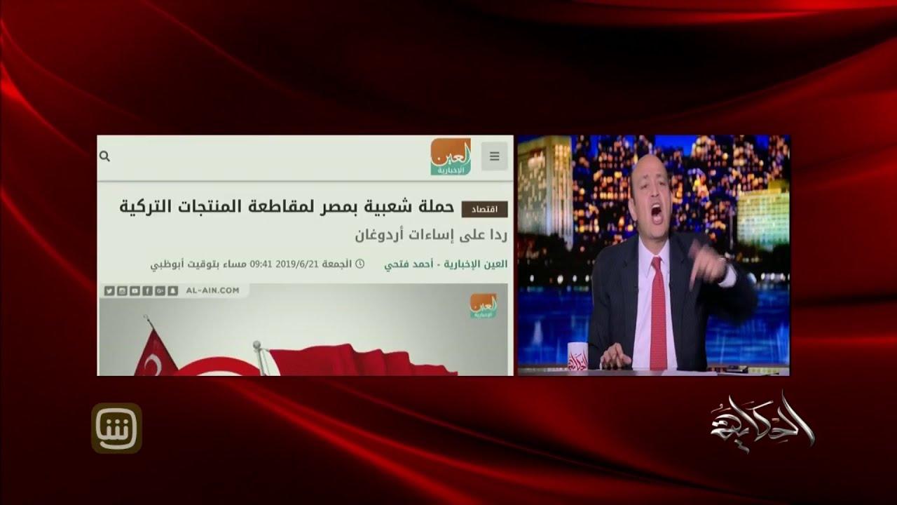 بعد تصريحات أردوغان الأخيرة ضد مصر.. عمرو أديب: يجب الرد عليه بقوة