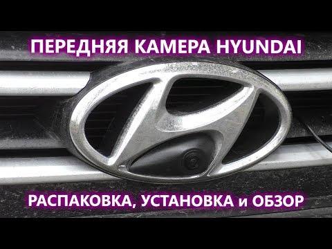 Камера переднего вида на Hyundai в значок AVS324CPR(#112).  Распаковка и подключение в автомобиле