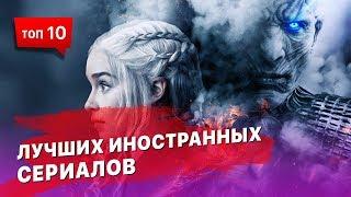 10 лучших иностранных сериалов