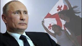 Кремль LIVE: Бурджанадзе в Москве, Путин, оккупация и пропаганда Пограничная ZONA