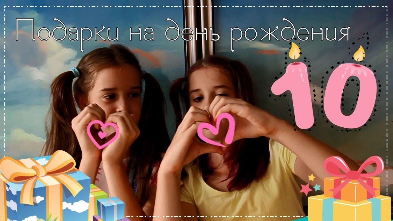 ПОДАРКИ НА ДЕНЬ РОЖДЕНИЯ ДВОЙНЯШКАМ/ 10 лет
