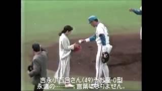 説明 稲村亜美さんや石原さとみさんの始球式もいいのだけれど、我等が吉...