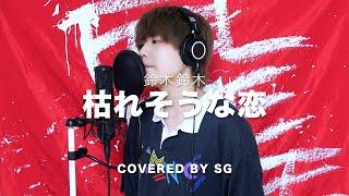 枯れそうな恋 / 鈴木鈴木 ( cover by SG )