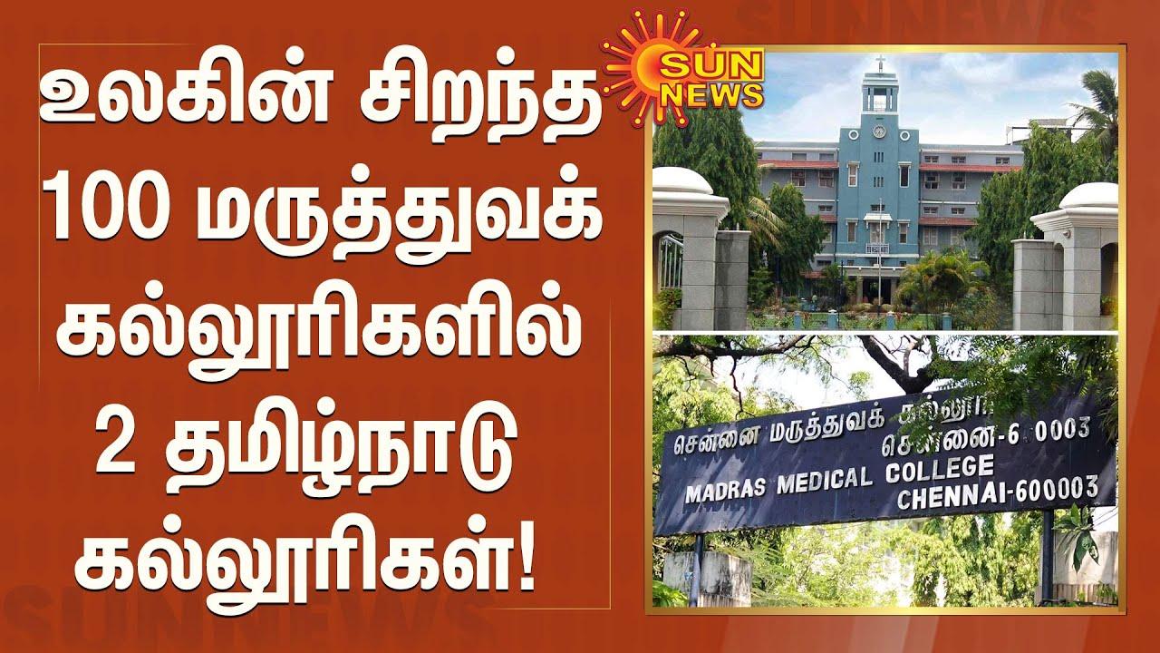 உலகின் சிறந்த 100 மருத்துவக் கல்லூரிகளில் 2 தமிழ்நாடு கல்லூரிகள் |Best Medical Colleges in the World