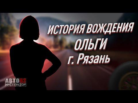 История вождения Ольги из Рязани