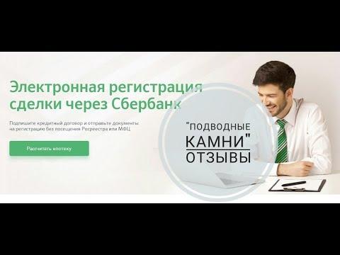 электронная регистрация ипотеки в сбербанке такой черный