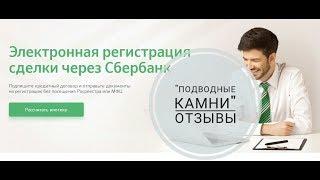 видео Документы для формления ипотеки в Сбербанке