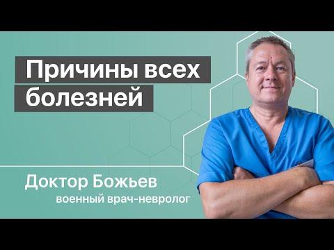 видео: Причины всех болезней