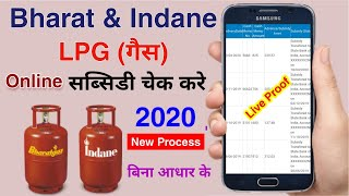 How to check LPG gas subsidy online bharat gas,indane gas,hp gas without aadhar card | gas subsidy