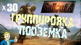 Прохождение Fallout 4 - Группировка ПОДЗЕМКА x30
