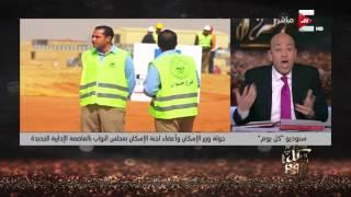 كل يوم: عمرو أديب يقترح بيع أرض وزارة الداخلية في لاظوغلي