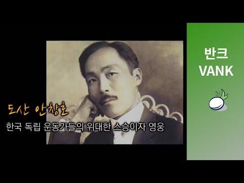 미국에서 온 편지-LA독립운동가의 꿈, 안창호 선생님