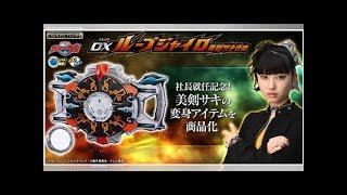ウルトラマンR/B:美剣サキの変身アイテム「DXルーブジャイロ」が玩… ▻...
