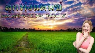 แดนซ นอนสต อป ไทยแลนด 2017 3 cha 140 150 bpm dj ton msceece ช ด 1
