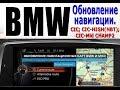BMW обновление навигации CIC NBT Move Motion Прошивка Карты mp3