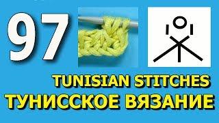 Уроки вязания крючком для начинающих  97