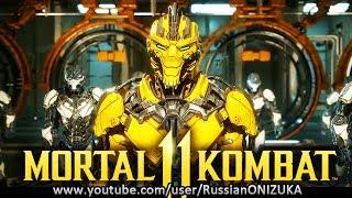 Mortal Kombat 11 - СЮЖЕТНЫЙ ТРЕЙЛЕР с ТЕМ САМЫМ МУЗЛОМ таТаТататАтатата