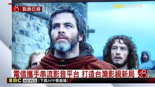 電信攜手串流影音平台 打造台灣影視新局