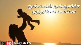 Aadathada aadathada manitha song