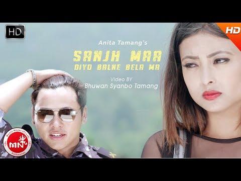 Sajhama Diyo Balne Belaima - Anita Tamang | New Nepali Lok Geet