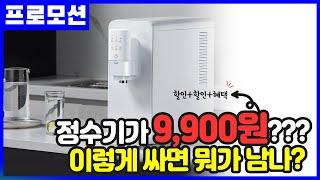 웰스 4월 프로모션 | 냉온 정수기가 9,900원?!
