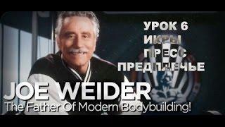 Джо Вейдер - Урок 6 Группа тренировок Система строения тела Икры Пресс Предплечье