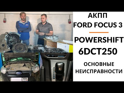 АКПП Ford Focus 3 Powershift 6DCT250. Общий обзор.
