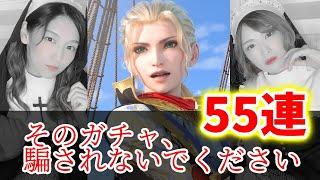【FFBE】ファリスNVを引く前に見て欲しい動画…55連召喚(ガチャ)