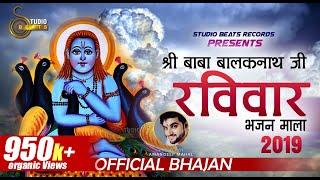 Baba Balaknath Ji -Sunday Special-Top Bhajans-2019- Studio Beats