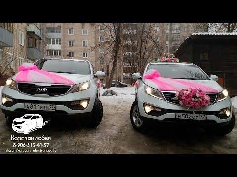 Свадебный кортеж (Заказ машин на свадьбу  прокат авто украшения на свадьбу)