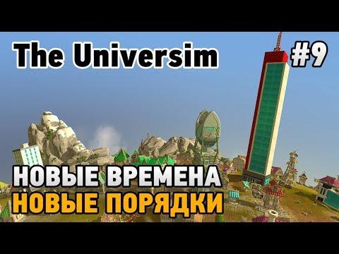 The Universim #9 Новые времена,новые порядки