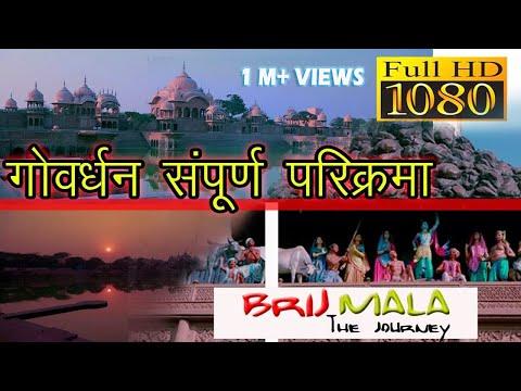 Govardhan Parikrama | गोवर्धन परिक्रमा | Sanjeev kuntal | New documentary Hindi | Full HD 2018