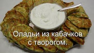 Оладьи из кабачков с творогом | Рецепт кабачковых оладьев