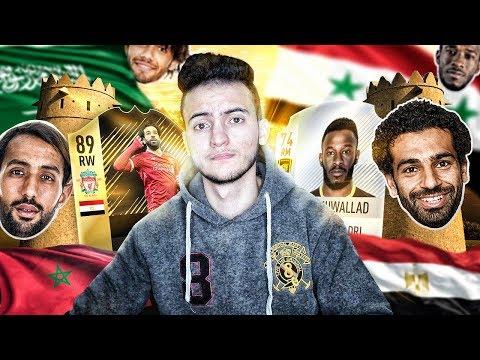 FIFA 18 | !تشكيلة كاملة من لاعبين عرب