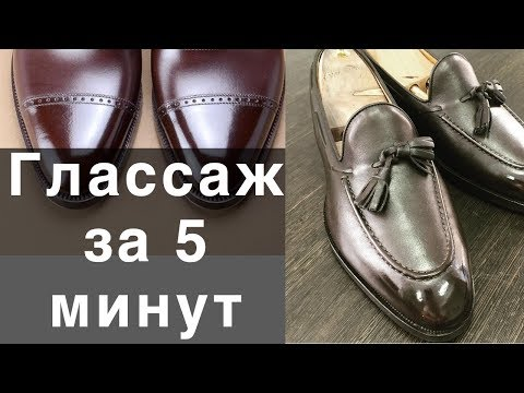 Глассаж за 5 минут / Сергей Минаев