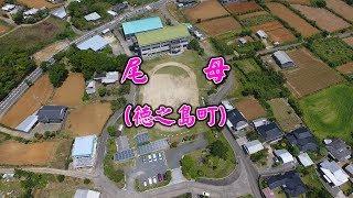 空撮:徳之島町・尾母/ドローン/世界自然遺産登録候補地/徳之島黒組